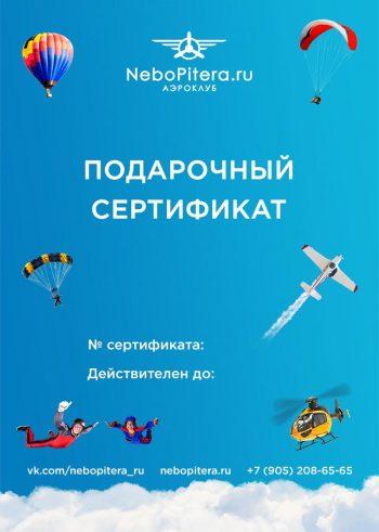подарочный сертификат на полет в аэротрубе